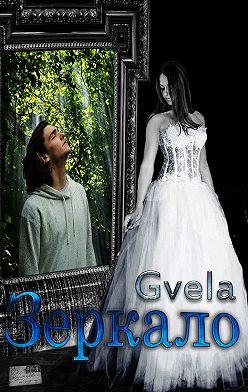 Gvela - Зеркало