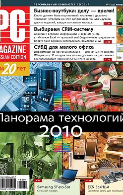 PC Magazine/RE - Журнал PC Magazine/RE №1/2011