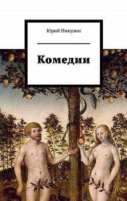 Юрий Никулин - Комедии