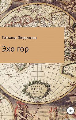 Татьяна Феденева - Эхо гор