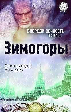 Александр Бачило - Зимогоры