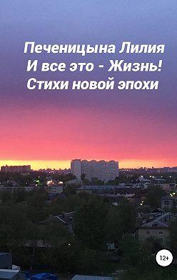 Лилия Печеницына - И всё это – Жизнь