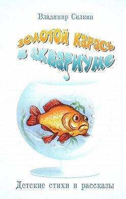 Владимир Силкин - Золотой карась в аквариуме