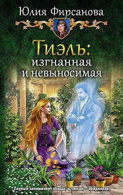 Юлия Фирсанова - Тиэль: изгнанная и невыносимая