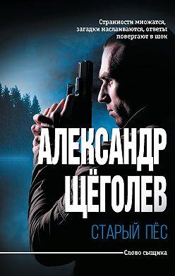 Александр Щёголев - Старый пёс