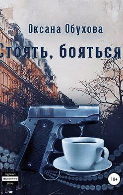 Оксана Обухова - Стоять, бояться!