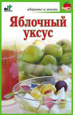 Мария Милаш - Яблочный уксус