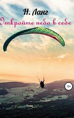 Н. Ланг - Откройте небо в себе