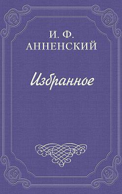 Иннокентий Анненский - Три школьных издания Софоклова «Эдипа Царя»