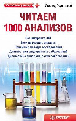 Леонид Рудницкий - Читаем 1000 анализов