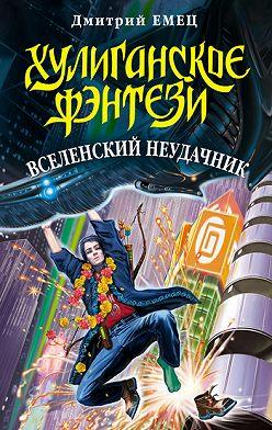 Дмитрий Емец - Вселенский неудачник