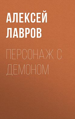 Алексей Лавров - Персонаж с демоном