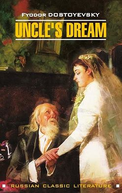 Федор Достоевский - Uncle's Dream / Дядюшкин сон