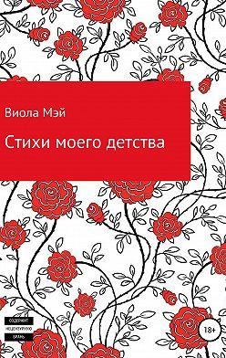 Виола Мэй - Стихи моего детства