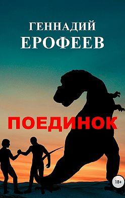 Геннадий Ерофеев - Поединок