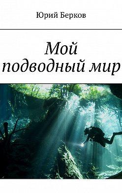 Юрий Берков - Мой подводныймир