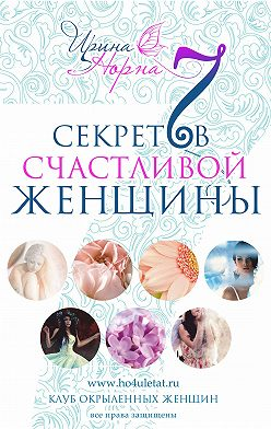 Ирина Норна - 7 секретов счастливой женщины