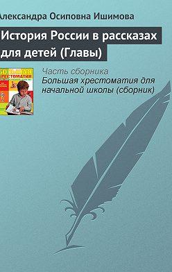 Александра Ишимова - История России в рассказах для детей (Главы)