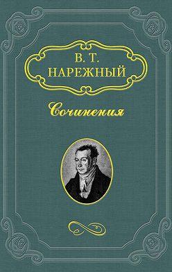 Василий Нарежный - Бурсак