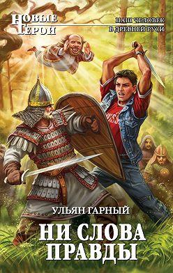 Ульян Гарный - Ни слова правды