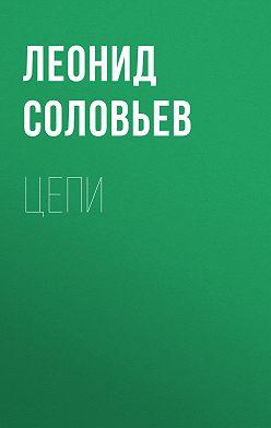 Леонид Соловьев - Цепи