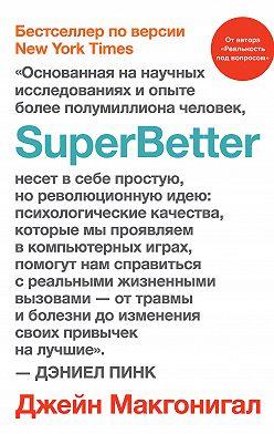 Джейн Макгонигал - SuperBetter (Суперлучше)