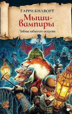 Гарри Килворт - Мыши-вампиры