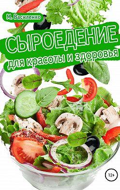Михаил Василенко - Сыроедение для красоты и здоровья