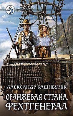 Александр Башибузук - Оранжевая страна. Фехтгенерал