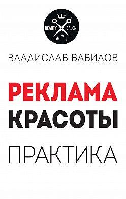 Владислав Вавилов - Пособие для директоров и собственников салонов красоты. Практические советы по рекламе салона красоты