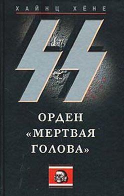 Хайнц Хёне - СС. Орден «Мертвая голова»
