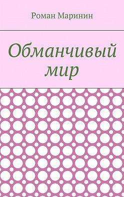 Роман Маринин - Обманчивый мир