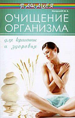 Михаил Ингерлейб - Очищение организма для красоты и здоровья