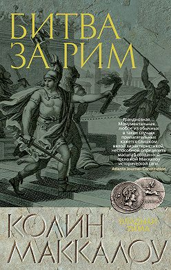 Колин Маккалоу - Битва за Рим