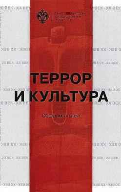 Сборник статей - Террор и культура