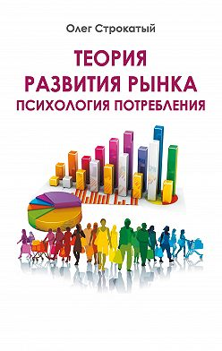 Олег Строкатый - Теория развития рынка. Психология потребления