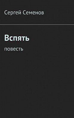Сергей Семенов - Вспять. Повесть