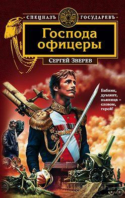 Сергей Зверев - Господа офицеры