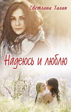 Светлана Талан - Надеюсь и люблю
