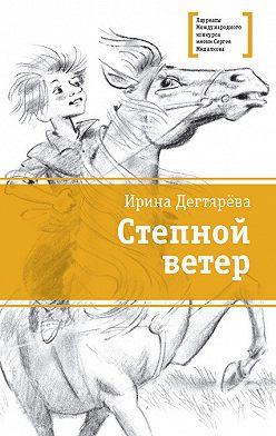 Ирина Дегтярева - Степной ветер