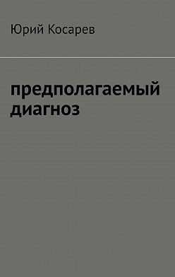 Юрий Косарев - Предполагаемый диагноз