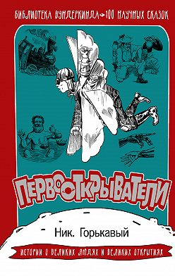 Николай Горькавый - Первооткрыватели. 100 научных сказок