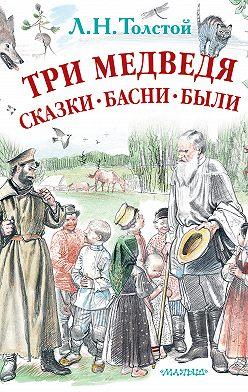 Лев Толстой - Три медведя. Сказки, басни, были (сборник)