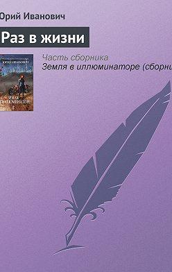 Юрий Иванович - Раз в жизни