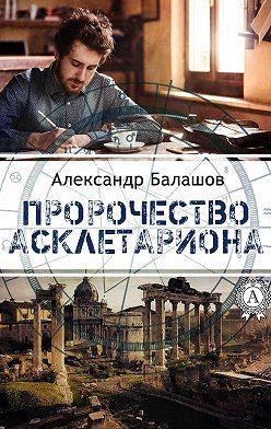 Александр Балашов - Пророчество Асклетариона