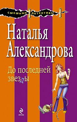 Наталья Александрова - До последней звезды