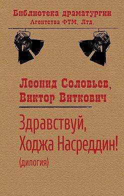 Леонид Соловьев - Здравствуй, Ходжа Насреддин!