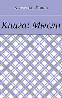 Александр Попов - Книга: Мысли