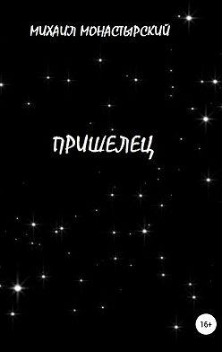 Михаил Монастырский - Пришелец