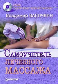 Владимир Васичкин - Самоучитель лечебного массажа